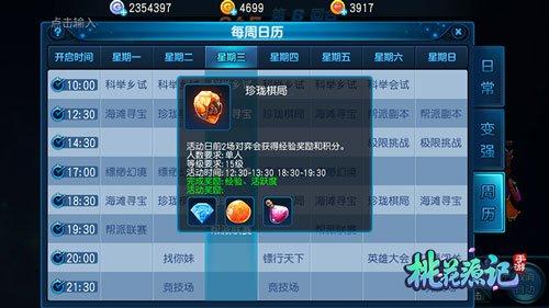 步步惊心 《桃花源记》手游玲珑棋局征战四方资讯生活